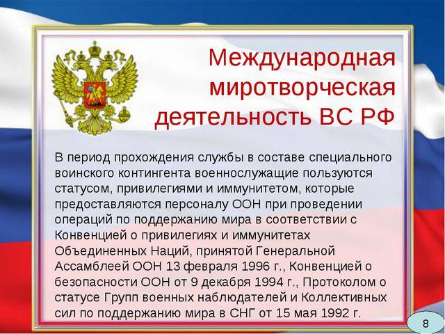 Международная миротворческая деятельность ВС РФ В период прохождения службы в...