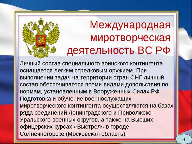 Международная миротворческая деятельность ВС РФ Личный состав специального во...