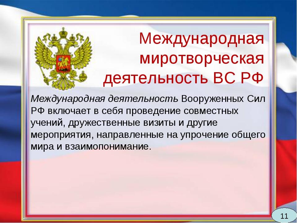 Международная миротворческая деятельность ВС РФ Международная деятельность Во...