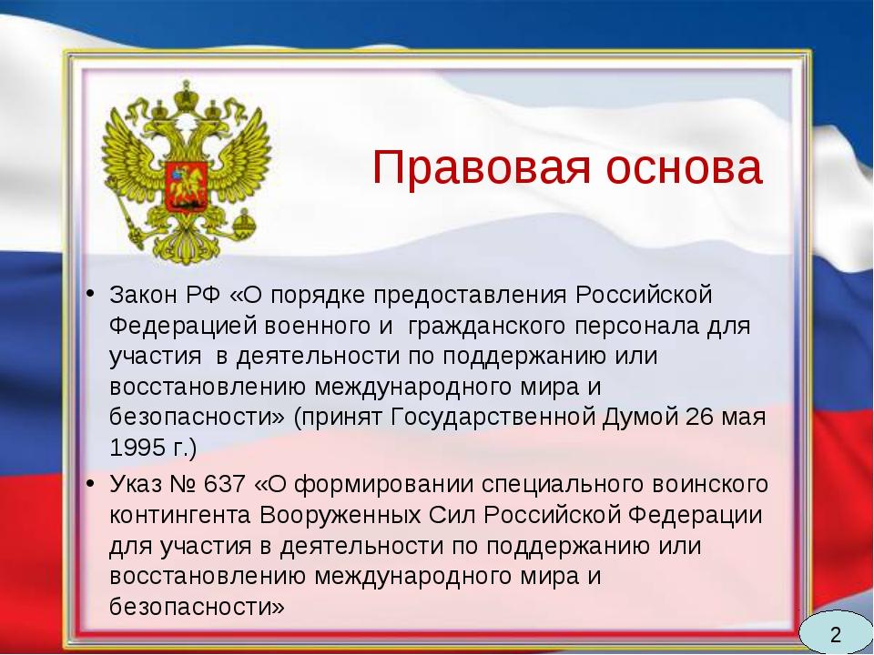 Правовая основа Закон РФ «О порядке предоставления Российской Федерацией воен...