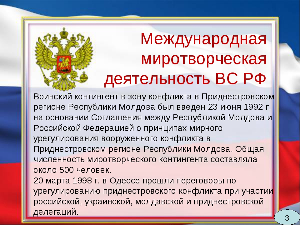 Международная миротворческая деятельность ВС РФ Воинский контингент в зону ко...