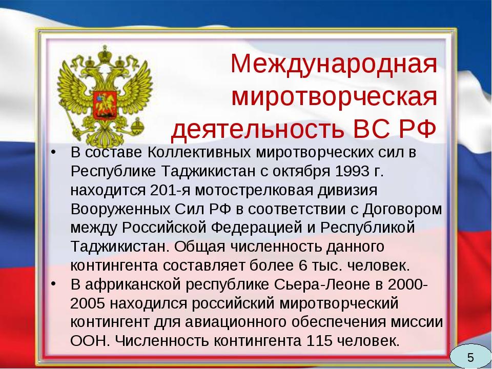 Международная миротворческая деятельность ВС РФ В составе Коллективных миротв...