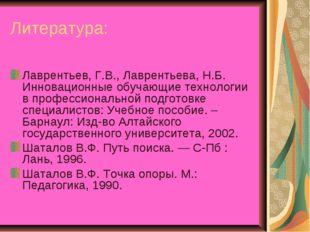 Литература: Лаврентьев, Г.В., Лаврентьева, Н.Б. Инновационные обучающие техно