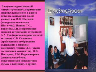 В научно-педагогической литературе вопросы применения опорных конспектов в р