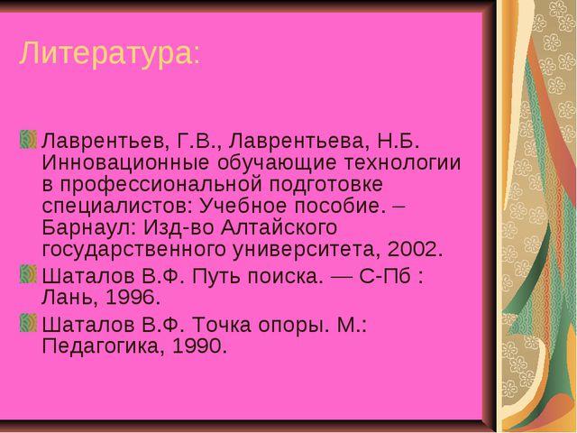 Литература: Лаврентьев, Г.В., Лаврентьева, Н.Б. Инновационные обучающие техно...