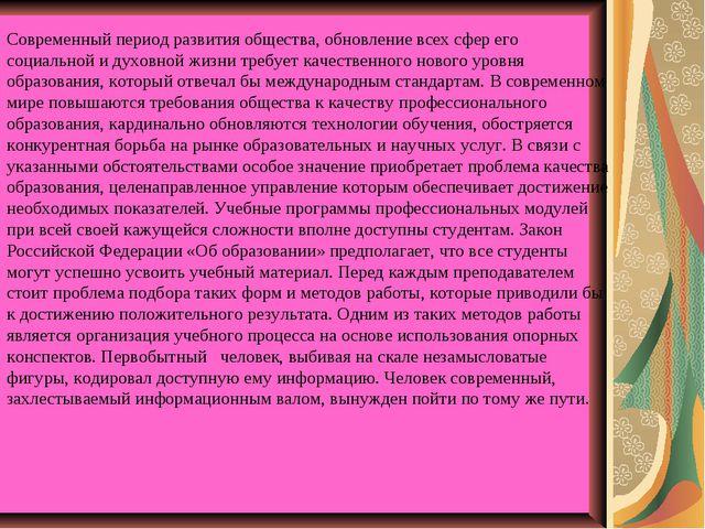 Современный период развития общества, обновление всех сфер его социальной и д...