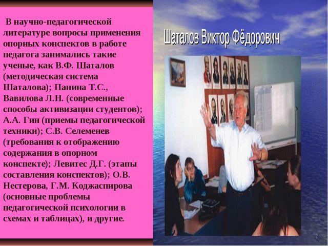 В научно-педагогической литературе вопросы применения опорных конспектов в р...