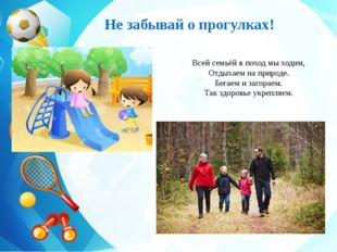 Не забывай о прогулках! Всей семьёй в поход мы ходим, Отдыхаем на природе. Бе