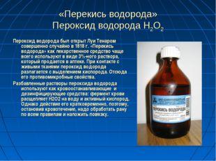 «Перекись водорода» Пероксид водорода Н2О2 Пероксид водорода был открыт Луи Т