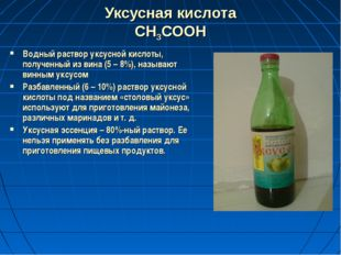 Уксусная кислота СН3СООН Водный раствор уксусной кислоты, полученный из вина