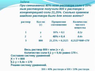Задача При смешивании 40%-ного раствора соли с 10%-ным раствором получили 800