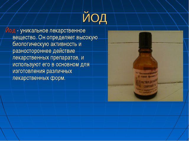 ЙОД Йод - уникальное лекарственное вещество. Он определяет высокую биологичес...