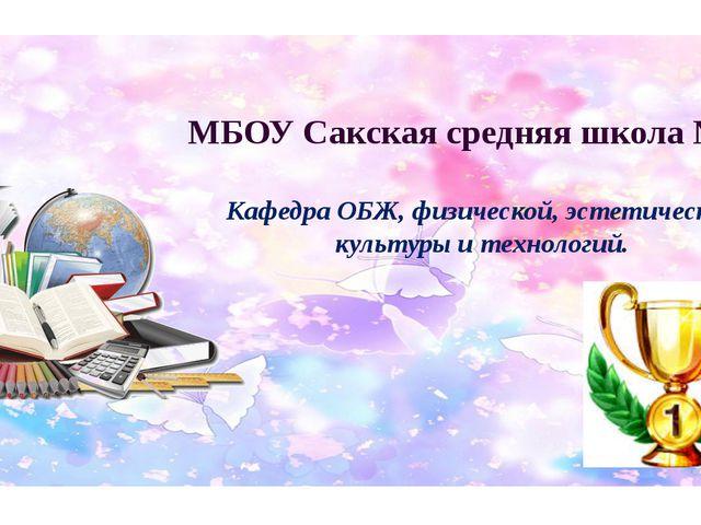 МБОУ Сакская средняя школа №1 Кафедра ОБЖ, физической, эстетической культуры...