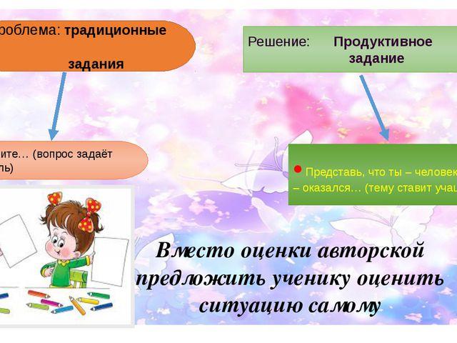 Проблема: традиционные задания Назовите… (вопрос задаёт учитель) Решение: Про...