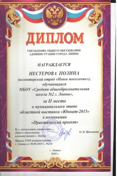 F:\Грамоты Валентина Витальевна\Грамота Альберта 001.jpg