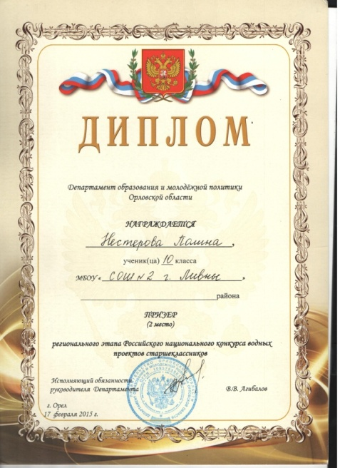 F:\Грамоты Валентина Витальевна\Грамота Альберта 002.jpg