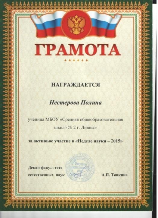 F:\Грамоты Валентина Витальевна\Грамота Альберта 005.jpg