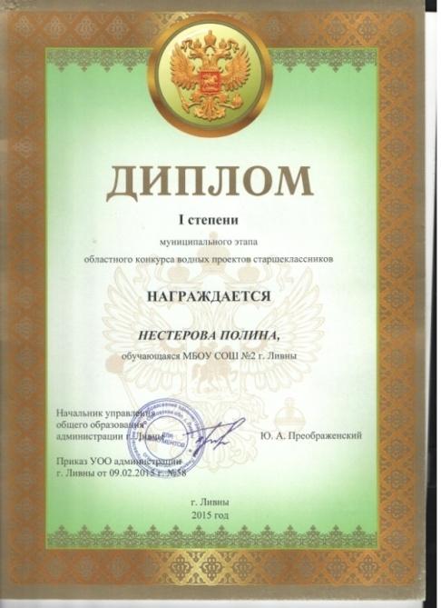 F:\Грамоты Валентина Витальевна\Грамота Альберта 004.jpg