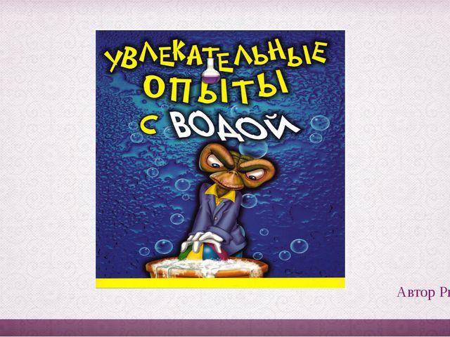 Автор Рюмина Г.А.