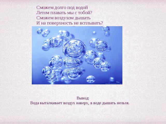 Сможем долго под водой Летом плавать мы с тобой? Сможем воздухом дышать И на...