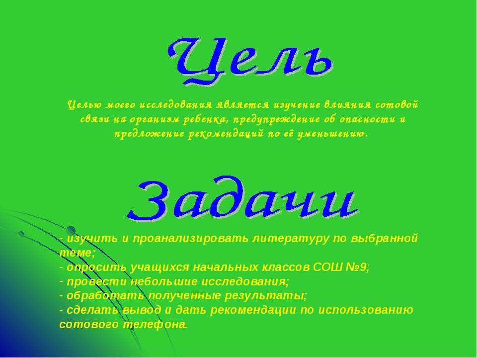 Целью моего исследования является изучение влияния сотовой связи на организм...