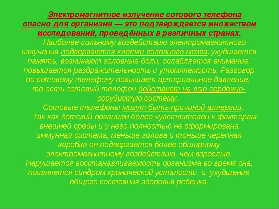 Электромагнитное излучение сотового телефона опасно для организма — это подтв...