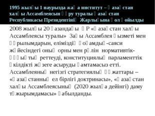 1995 жылғы 1 наурызда жаңа институт – Қазақстан халқы Ассамблеясын құру турал