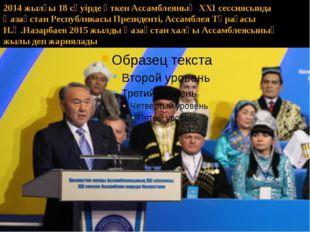 2014 жылғы 18 сәуірде өткен Ассамблеяның ХХI сессиясында Қазақстан Республика