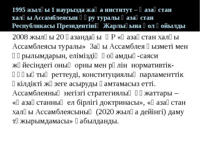 1995 жылғы 1 наурызда жаңа институт – Қазақстан халқы Ассамблеясын құру турал...