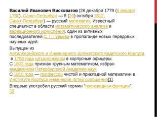 Василий Иванович Висковатов(26 декабря 1779 (6 января1780),Санкт-Петербург