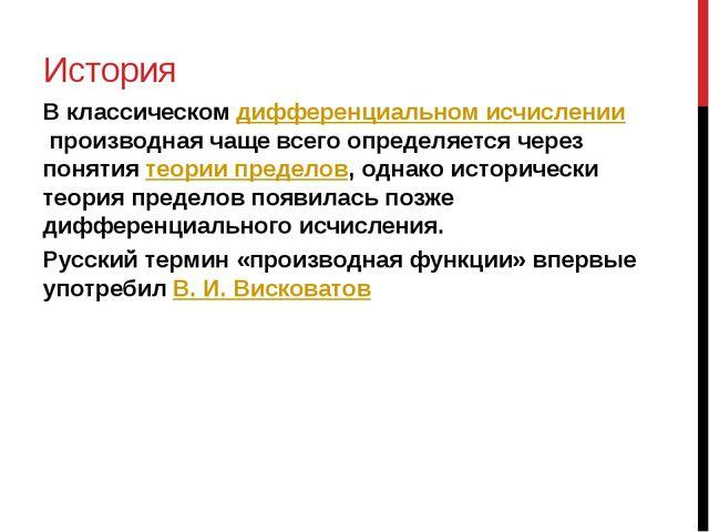 История В классическомдифференциальном исчислениипроизводная чаще всего опр...
