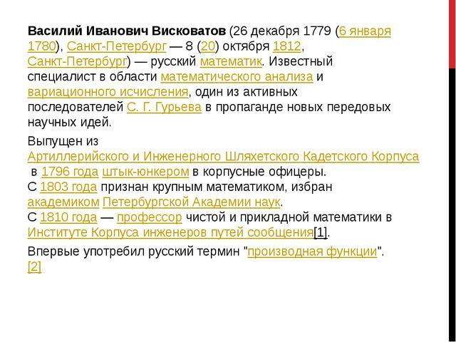 Василий Иванович Висковатов(26 декабря 1779 (6 января1780),Санкт-Петербург...