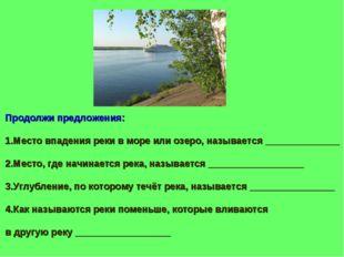 Продолжи предложения: 1.Место впадения реки в море или озеро, называется ____