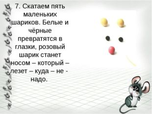 7. Скатаем пять маленьких шариков. Белые и чёрные превратятся в глазки, розов