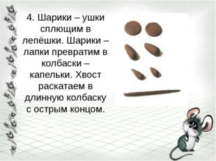 4. Шарики – ушки сплющим в лепёшки. Шарики – лапки превратим в колбаски – кап