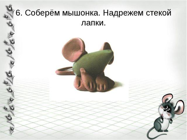 6. Соберём мышонка. Надрежем стекой лапки.