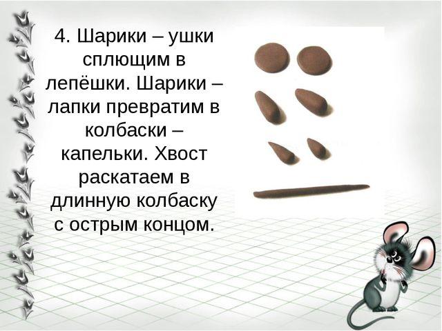 4. Шарики – ушки сплющим в лепёшки. Шарики – лапки превратим в колбаски – кап...