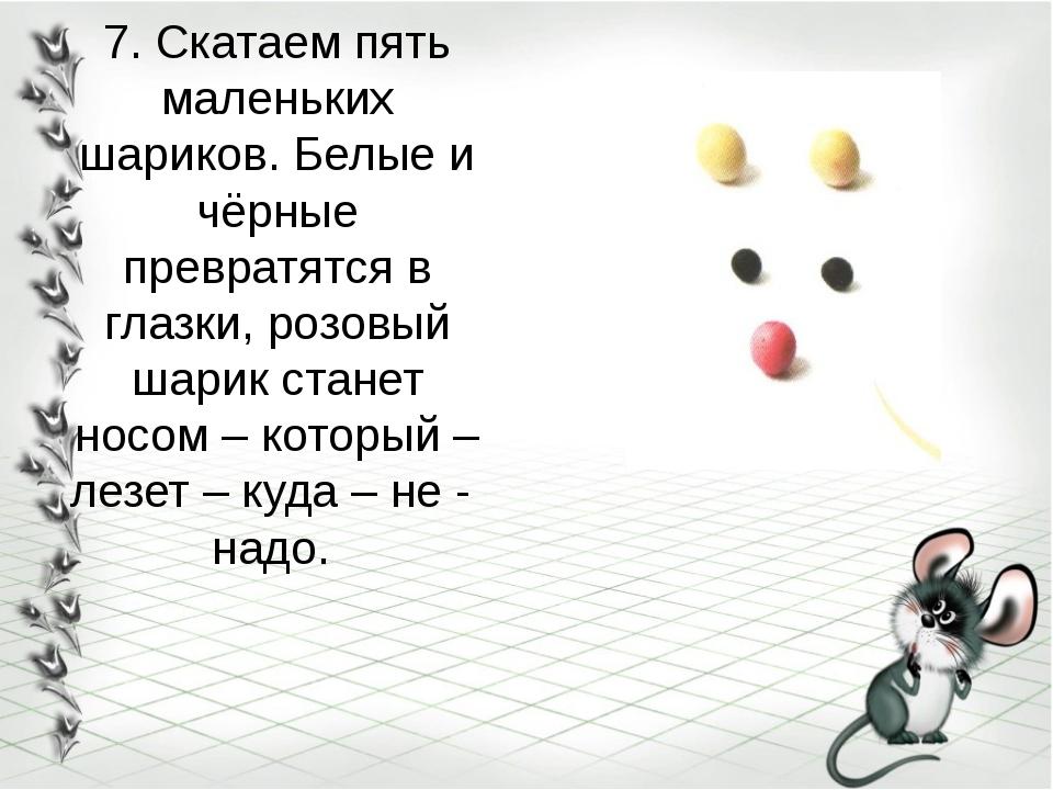 7. Скатаем пять маленьких шариков. Белые и чёрные превратятся в глазки, розов...