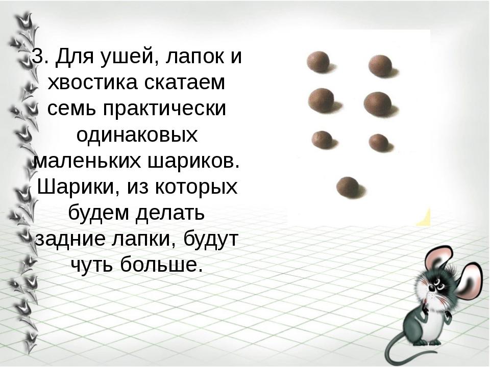 3. Для ушей, лапок и хвостика скатаем семь практически одинаковых маленьких ш...