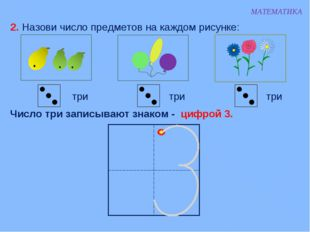 МАТЕМАТИКА 2. Назови число предметов на каждом рисунке: три три три Число три
