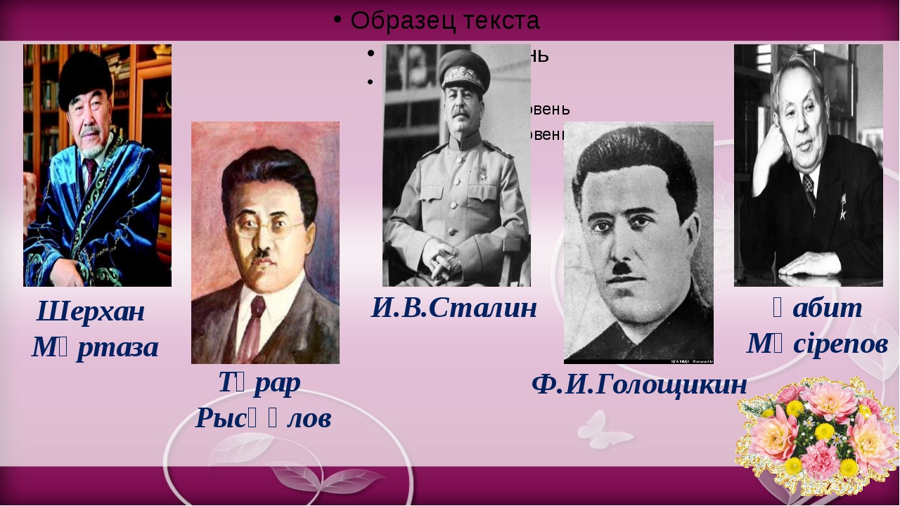 Шерхан Мұртаза Тұрар Рысқұлов И.В.Сталин Ф.И.Голощикин Ғабит Мүсірепов