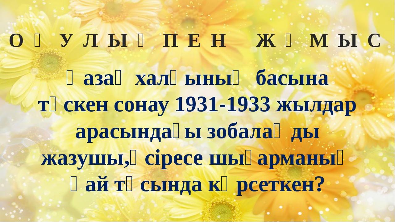 О Қ У Л Ы Қ П Е Н Ж Ұ М Ы С Қазақ халқының басына түскен сонау 1931-1933 жылд...