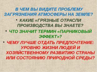 В ЧЕМ ВЫ ВИДИТЕ ПРОБЛЕМУ ЗАГРЯЗНЕНИЯ АТМОСФЕРЫ НА ЗЕМЛЕ? КАКИЕ «ГРЯЗНЫЕ ОТРА