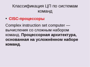 Классификация ЦП по системам команд CISC-процессоры Complex instruction set c
