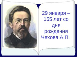 29 января – 155 лет со дня рождения Чехова А.П.
