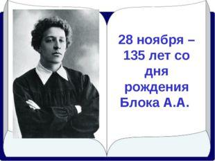 28 ноября – 135 лет со дня рождения Блока А.А.