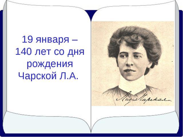 19 января – 140 лет со дня рождения Чарской Л.А.