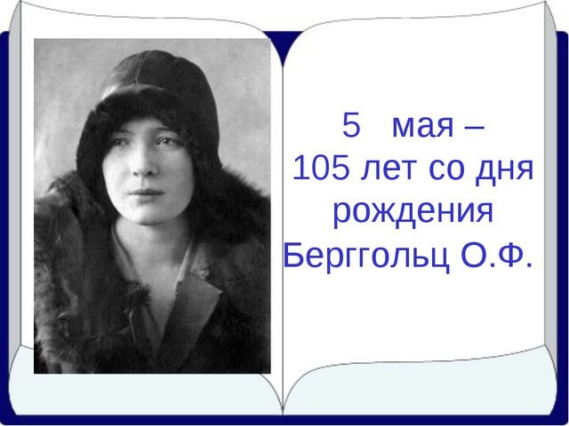 5  мая – 105 лет со дня рождения Берггольц О.Ф.