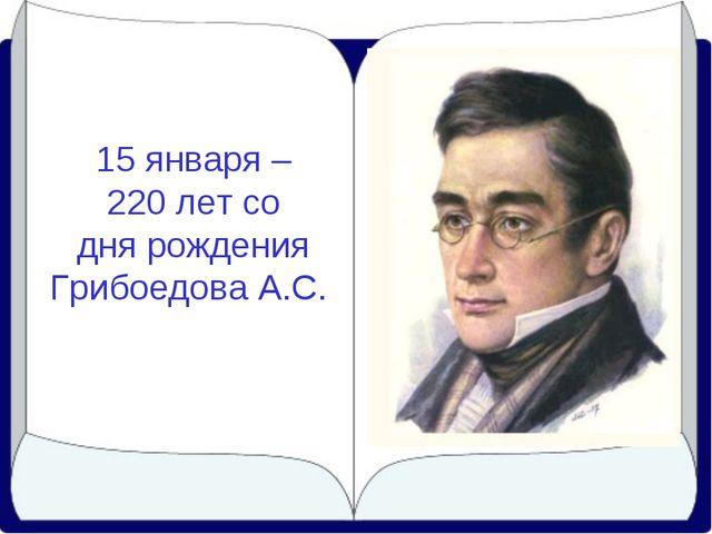 15 января – 220 лет со дня рождения Грибоедова А.С.