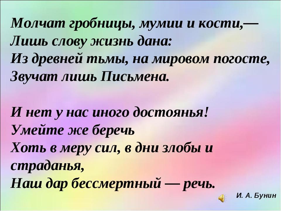 Молчат гробницы, мумии и кости,— Лишь слову жизнь дана: Из древней тьмы, на м...